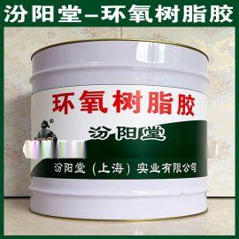 环氧树脂胶、防水,防漏,性能好