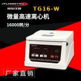 TG16W台式微量高速离心机