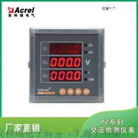 三相多功能智能电压表 配电柜   安科瑞PZ96L-AV3