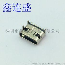 USB type-c母座6p 板上型 充电型