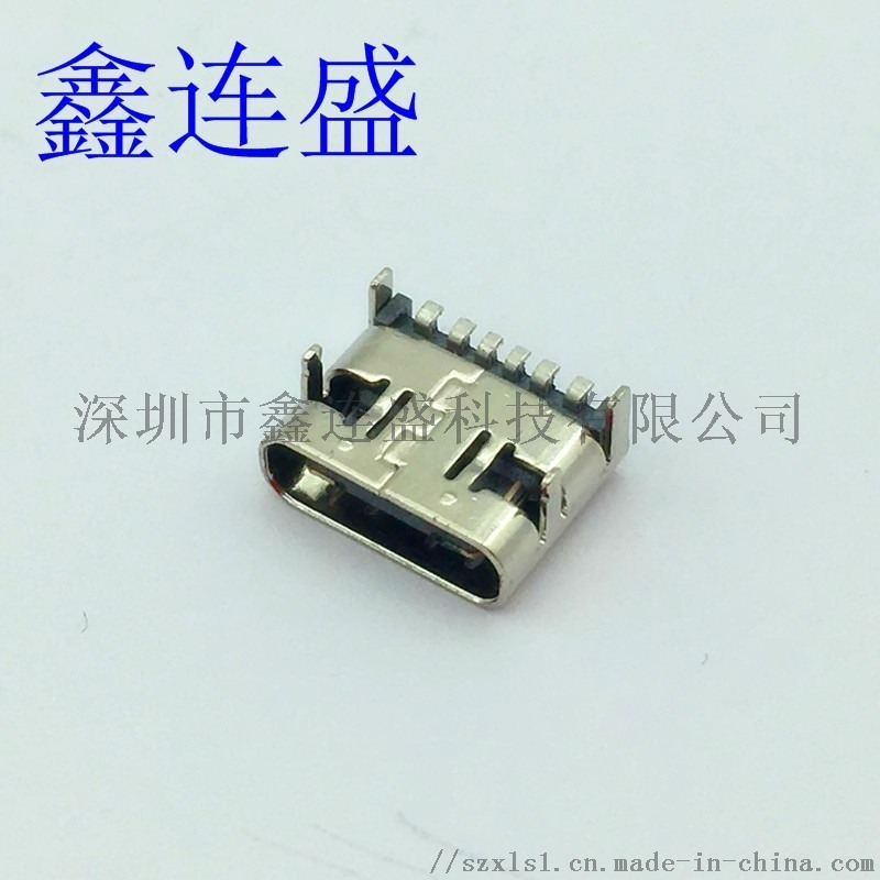 USB type-c母座6p 板上型 充電型