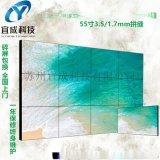 宜成46寸5.5mm拼缝液晶拼接屏高清电视墙大屏幕