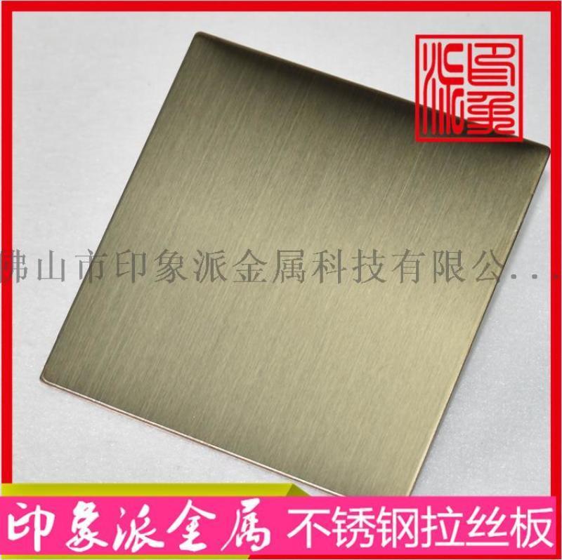 佛山廠家供應拉絲香檳金無指紋不鏽鋼裝飾板材