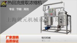 中药浸膏提取浓缩罐小型热回流提取设备