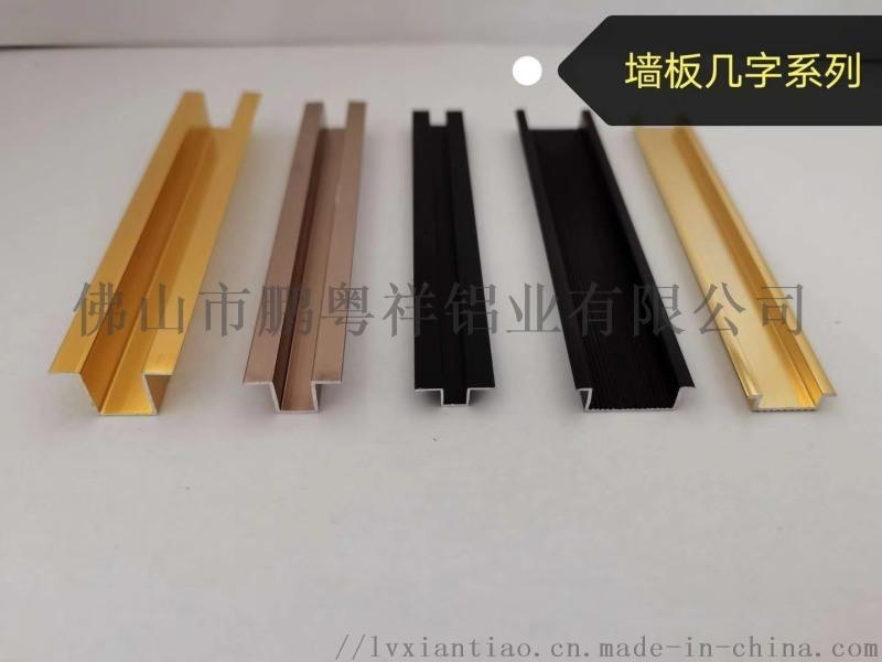 外墙装饰铝合金线条