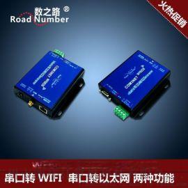 WIFI双向传输RS232/485转以太网
