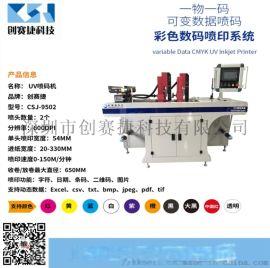 条码喷码机 UV喷码机 彩色条码喷码机