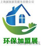 2020上海国际环保加盟展览会