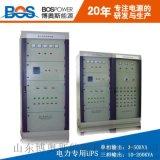 電力專用在線UPS20KVA博奧斯廠家直銷