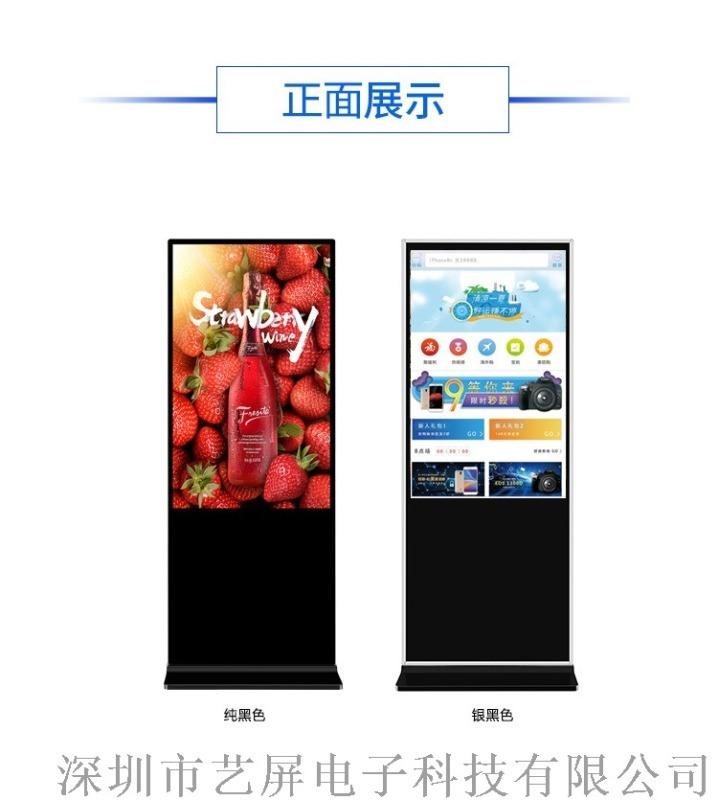 浙江厂家直销49寸落地刷屏广告机,液晶安卓广告屏