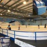定做仿真冰场地围栏A滑冰场围栏防护板厂家