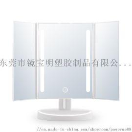 出口直供 LED高清三折化妆镜 可调光镜子 折叠镜