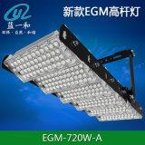 東莞藍一和 EGM模組高杆燈外殼 LED投光燈套件
