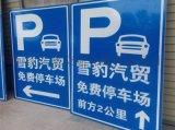 郑州酒店停车场指示牌免费反光标志牌制作