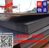 無錫中板(材質Q235B)