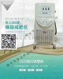 负压吸脂仪 减肥塑形仪 爆脂仪 减脂仪器