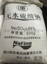 供应99%无水**钠 元明粉 名宏化工