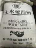 供應99%無水硫酸鈉 元明粉 名宏化工