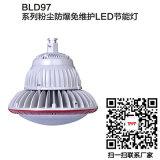 LED壁装式防爆灯led法兰式护栏式防爆灯