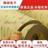上海3M467MP无基材双面胶模切