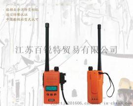 新阳升ZXF-N2000消防防爆对讲机
