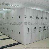 密集架 手動密集架 檔案室密集架供應商
