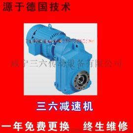 齿轮传动减速机F77平行轴斜齿轮减速机