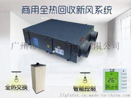 广州商用静音全热新风系统 新风系统工程安装