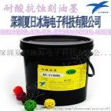 供应耐酸抗蚀刻油墨金属工具XR-2100