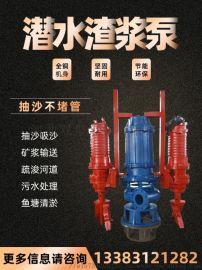 潜水抽沙泵吸砂泵河底抽泥机渣浆泵泥浆泵耐磨大小型池塘清淤泥泵