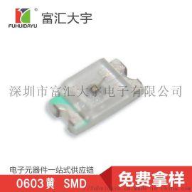 LED灯珠生产厂家0603黄色发光贴片灯