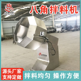多功能不锈钢八角拌料机生产厂家 休闲食品调味设备