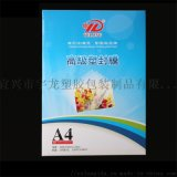 10C高光塑封膜護卡膜A4塑封膜