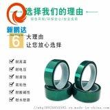 防靜電膠帶 矽膠不殘留 絕緣噴塗膠帶