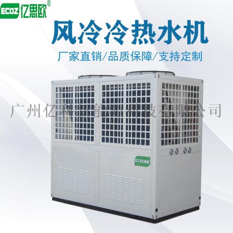 空氣能風冷冷熱水機製冷採暖機組商場別墅冷熱水機組