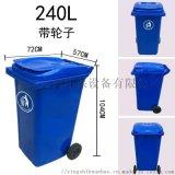 240L 环保塑料垃圾桶