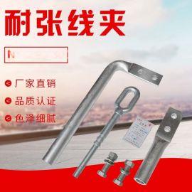 耐张线夹液压型 NY-300/40铝合金钢制件