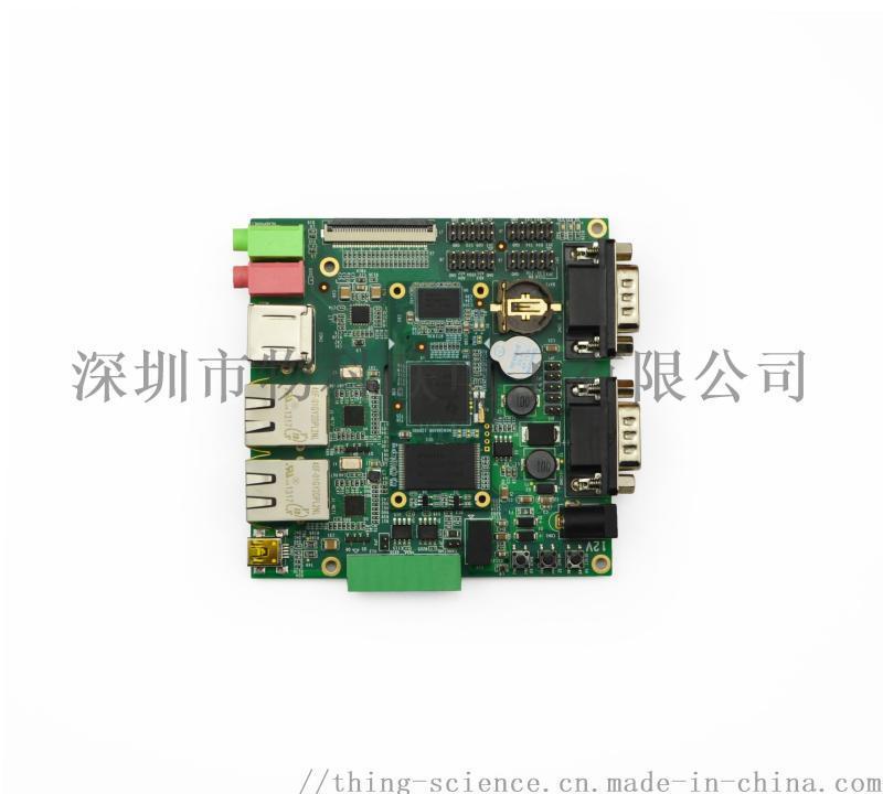 嵌入式主板,ARM架構主控板,工業級通訊