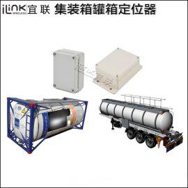 罐箱集装箱货物跟踪定位 北斗定位器监控