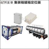 罐箱集裝箱貨物跟蹤定位 北斗定位器監控