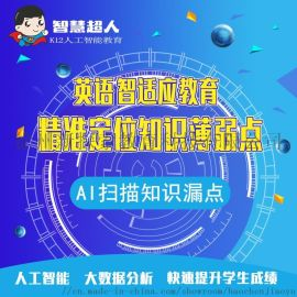 AI智适应教育AI教育加盟 智慧超人英语课程AI教育加盟 K12人工智能教育AI教育加盟