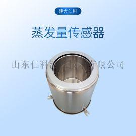 蒸发量传感器 蒸发量监测