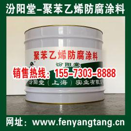 聚苯乙烯防腐涂料、聚苯乙烯防腐面漆/管道内外壁防腐