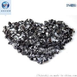 高纯硼粒 99.9999高纯金属硼 合金添加硼颗粒
