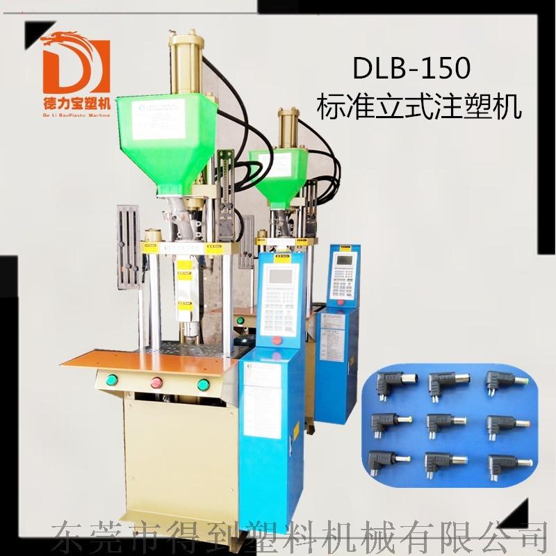 立式注塑机,150座进缸注塑机,德力宝注塑机