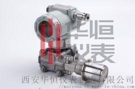带温度的压力变送器 压力温度变送器-华恒变送器厂家