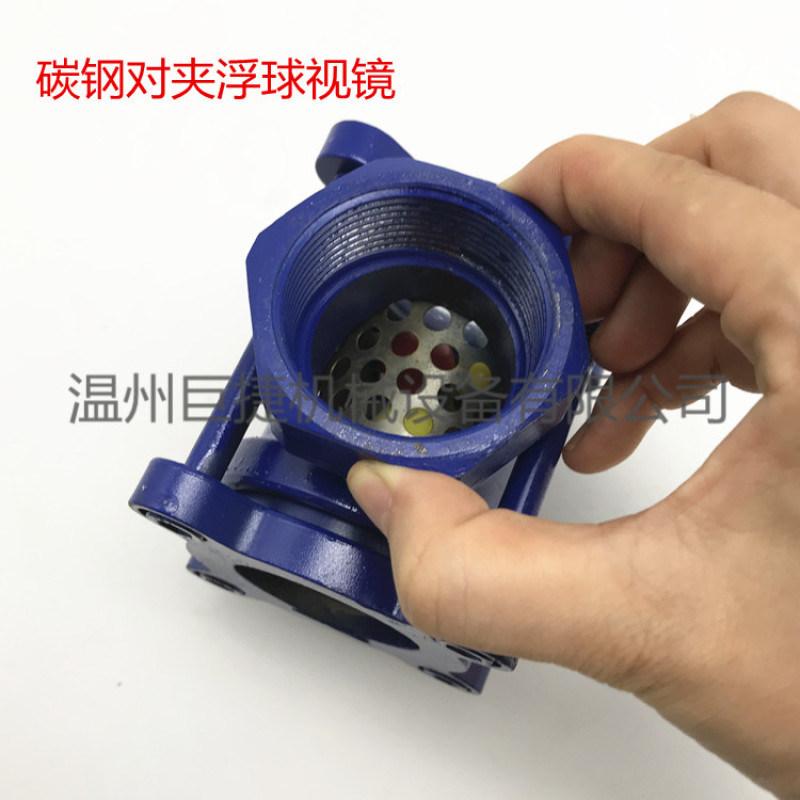 碳鋼對夾浮球視鏡 水流指示器 內螺紋浮球視鏡