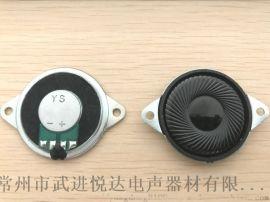 生产门铃,对讲机用36,30喇叭
