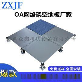 办公楼专用OA网络地板/500型OA网络地板多少钱/西安防静电活动地板厂家