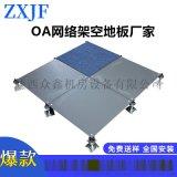 辦公樓專用OA網路地板/500型OA網路地板多少錢/西安防靜電活動地板廠家